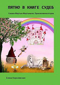 Елена Королевская -Пятно в книге судеб. Сказки Мартын Мартыныча. Приключение второе