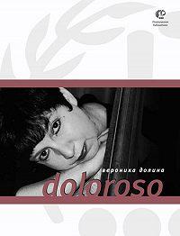 Вероника Долина -Doloroso