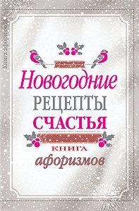 А. Москвитина -Новогодние рецепты счастья. Книга афоризмов