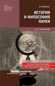 Борис Николаевич Бессонов -История и философия науки
