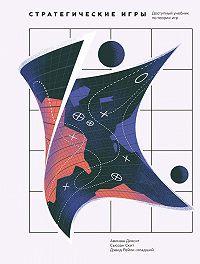 Авинаш Диксит -Стратегические игры. Доступный учебник по теории игр