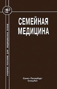 Александр Стрельников -Семейная медицина
