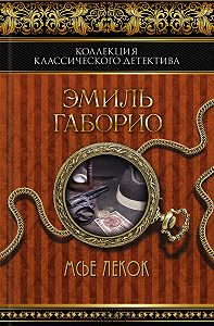 Эмиль Габорио -Мсье Лекок