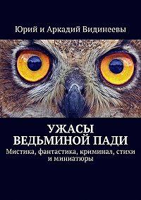 Юрий Видинеев -Ужасы Ведьминойпади. Мистика, фантастика, криминал, стихи и миниатюры