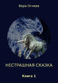 Вера Евгеньевна Огнева -Нестрашная сказка. Книга 1