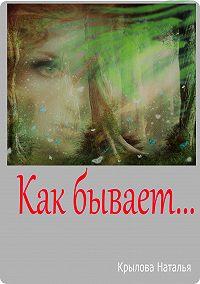 Наталья Крылова -Как бывает