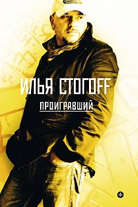 Илья Стогоff - Проигравший