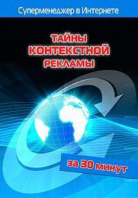 Илья Валерьевич Мельников -Тайны контекстной рекламы