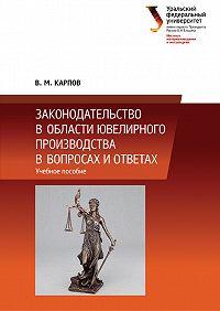 Владимир Карпов - Законодательство в области ювелирного производства в вопросах и ответах