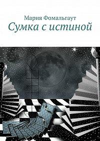 Мария Фомальгаут - Сумка систиной