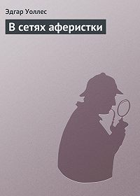 Эдгар Уоллес -В сетях аферистки