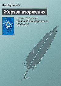 Кир Булычев -Жертва вторжения