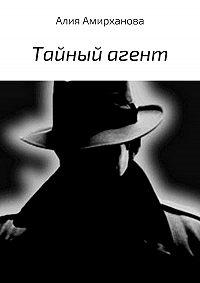 Алия Амирханова -Тайный агент