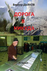 Виктор Дьяков -Дорога в никуда. Книга вторая. В конце пути