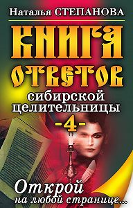 Наталья Ивановна Степанова -Книга ответов сибирской целительницы-4