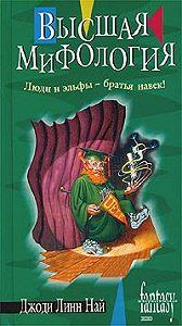 Джоди Линн Най -Высшая мифология