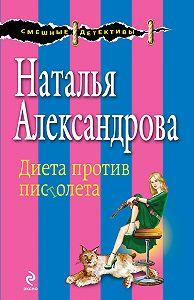 Наталья Александрова -Диета против пистолета
