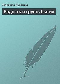 Людмила Кулагина - Радость и грусть бытия