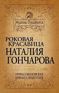Михаил Дементьев -Роковая красавица Наталья Гончарова