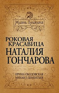 Ирина Ободовская -Роковая красавица Наталья Гончарова