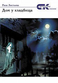 Роза Листьева -Дом у кладбища
