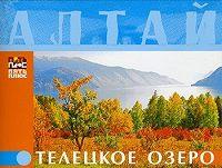 Валентина Селегей -Алтай. Телецкое озеро