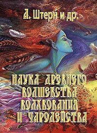 А. Штерн -Наука древнего волшебства, волхвования и чародейства