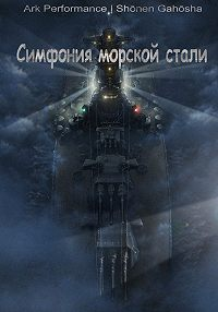 Юдаев Максим - Симфония морской стали