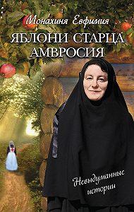 Монахиня Евфимия -Яблони старца Амвросия (сборник)