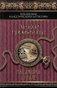 Артур Гриффитс -Пассажирка из Кале (сборник)