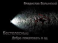 Волынский Владислав -Бестелесные. Добро пожаловать в ад