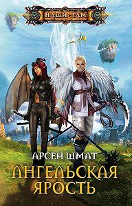 Арсен Шмат - Ангельская ярость