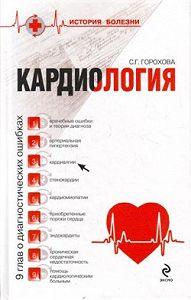 Светлана Георгиевна Горохова -Кардиология: 9 глав о диагностических ошибках