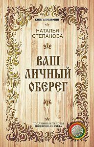 Наталья Ивановна Степанова -Ваш личный оберег
