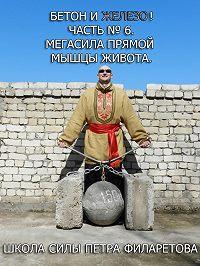 Петр Филаретов -Мегасила прямой мышцы живота