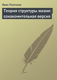 Иван Платонов -Теория структуры жизни: ознакомительная версия