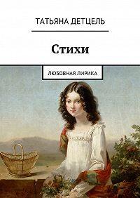Татьяна Детцель -Стихи. Любовная лирика