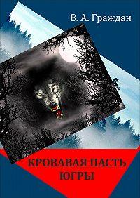 Валерий Граждан - Кровавая пасть Югры (сборник)