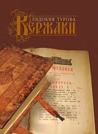 Евдокия Турова -Кержаки (сборник)