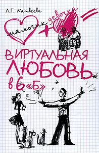 Людмила Матвеева - Виртуальная любовь в 6 «Б»