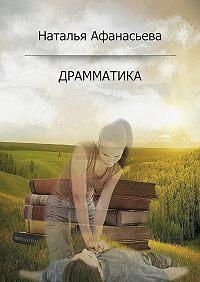 Наталья Афанасьева -Драмматика