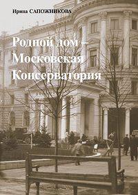 Ирина Сапожникова -Родной дом – Московская Консерватория