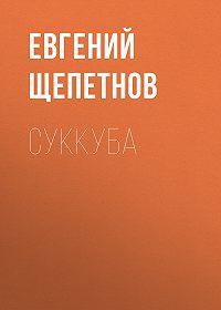 Литагент Щепетнов Евгений  -Суккуба