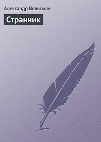 Александр Вельтман -Странник