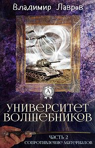 Владимир Лавров -Часть 2. Сопротивление материалов