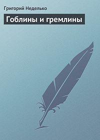 Григорий Неделько -Гоблины и гремлины