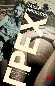 Захар Прилепин -Грех (сборник)