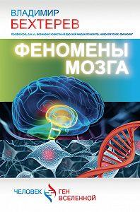 Владимир Михайлович Бехтерев - Феномены мозга