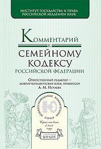 Коллектив Авторов -Комментарий к семейному кодексу Российской Федерации