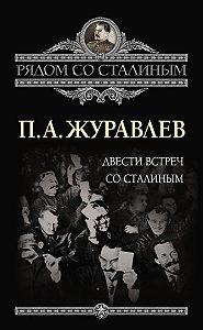 Павел Журавлев -Двести встреч со Сталиным